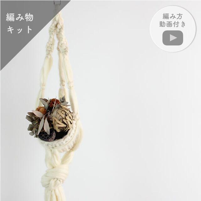 【編み物キット】プランターハンガー(糸:No.7)