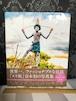 サイン スリ族 日本初写真集  NAGI YOSHIDA