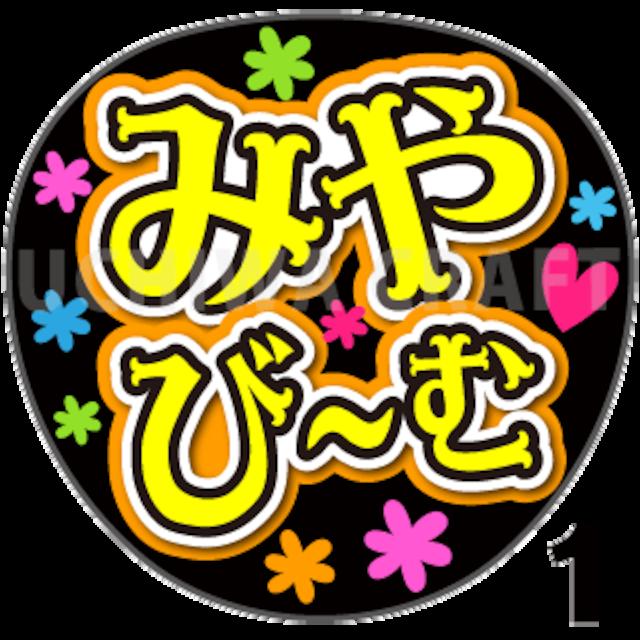 【プリントシール】【HKT48/研究生/長野雅】『みやびーむ』コンサートや劇場公演に!手作り応援うちわで推しメンからファンサをもらおう!!