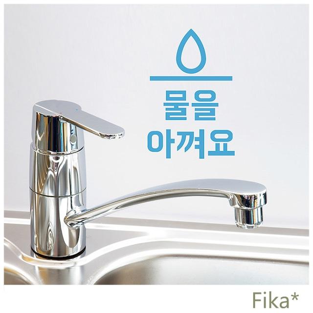 【韓国インテリア雑貨】気のウォールステッカー!お水を大切に! 3色