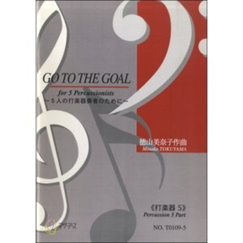 T0109 GO TO THE GOAL(打楽器/徳山美奈子/楽譜)