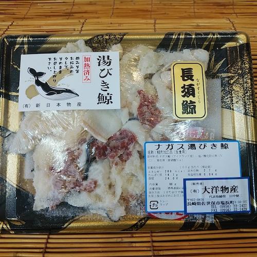 湯かけ鯨パック(ナガス)