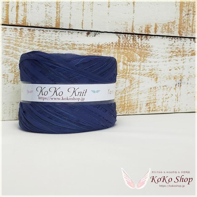 §koko§ リゾートブルー1玉 70g 約200m  シルク100%3本 リボンテープヤーン2種 引き揃え糸