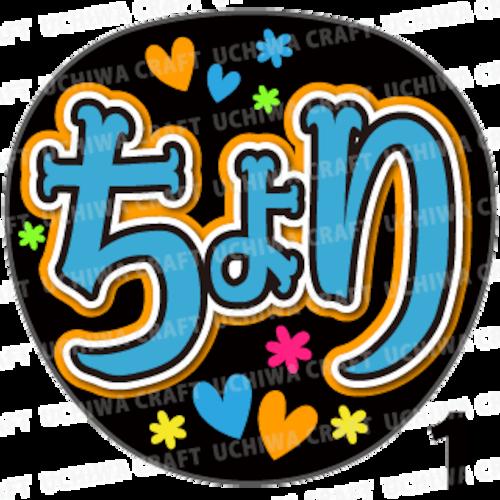 【プリントシール】【AKB48/チームB/中西智代梨】『ちょり』コンサートや劇場公演に!手作り応援うちわで推しメンからファンサをもらおう!!
