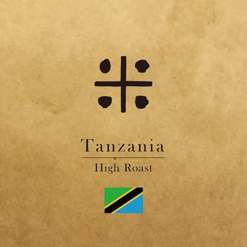 タンザニア|中浅煎り −Hidh Roast−|200g