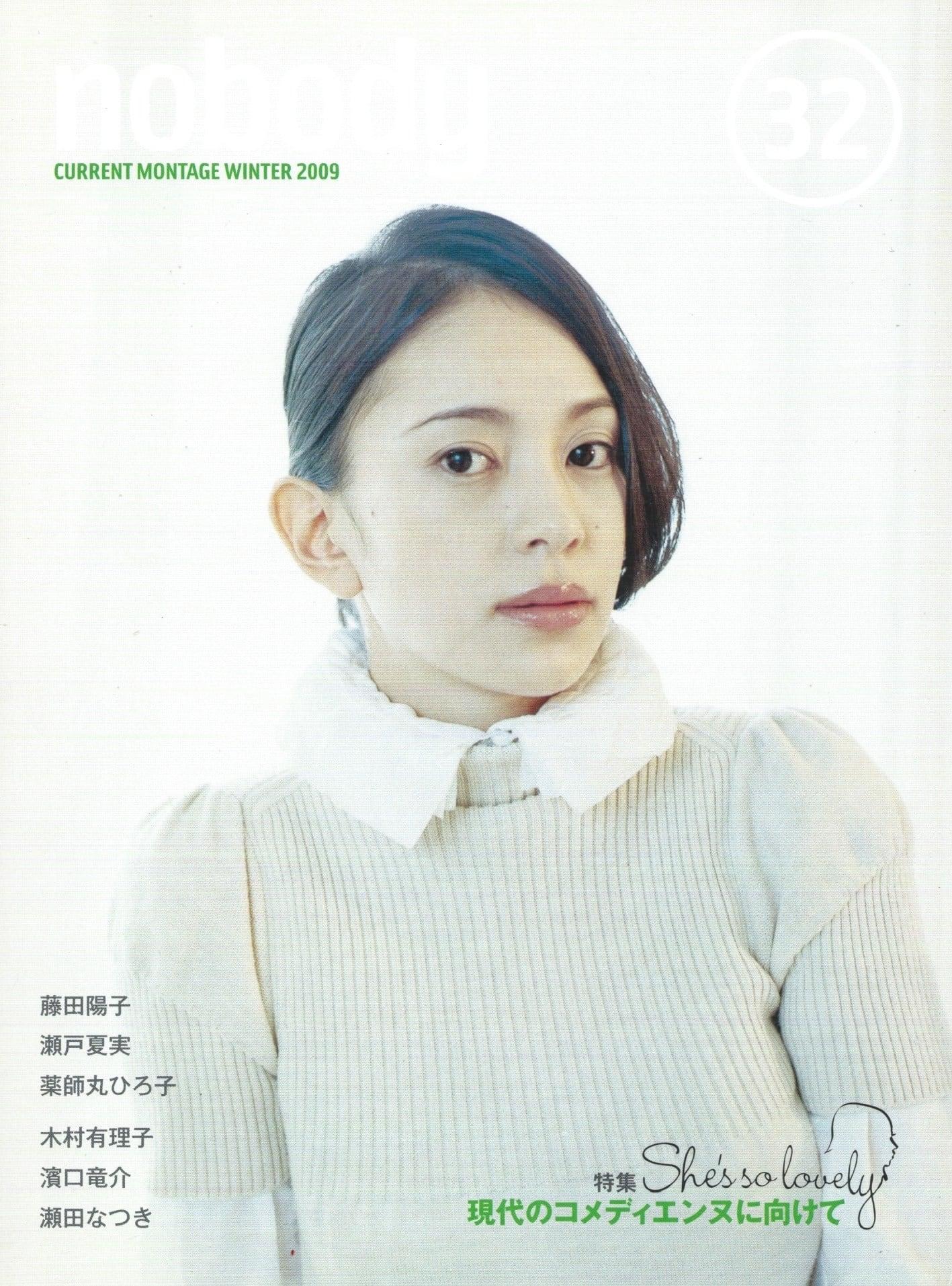 NOBODY issue 32 She's So Lovely——現代のコメディエンヌに向けて