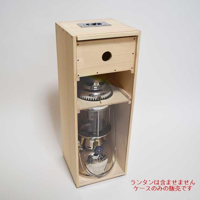 LANTERN CASE 02 (ケースのみ)【在庫処分半額セール】