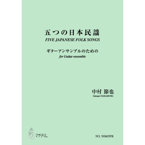 N0605FR 五つの日本民謡(ギター5重奏/中村節也/楽譜)