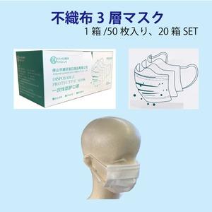 おまとめお徳!【ウイルス対策に。】不織布3層マスク 20箱セット(1箱50枚入り)