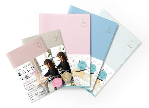 【セット】Y-Style 『私らしさ手帳2022』+『私らしさノート』【送料無料】
