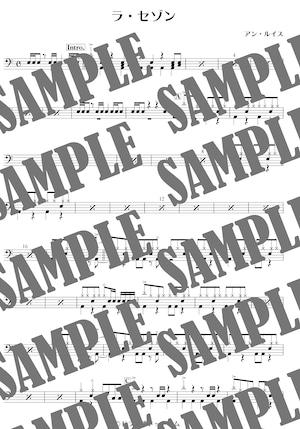 ラ・セゾン/アン ルイス(ドラム譜)