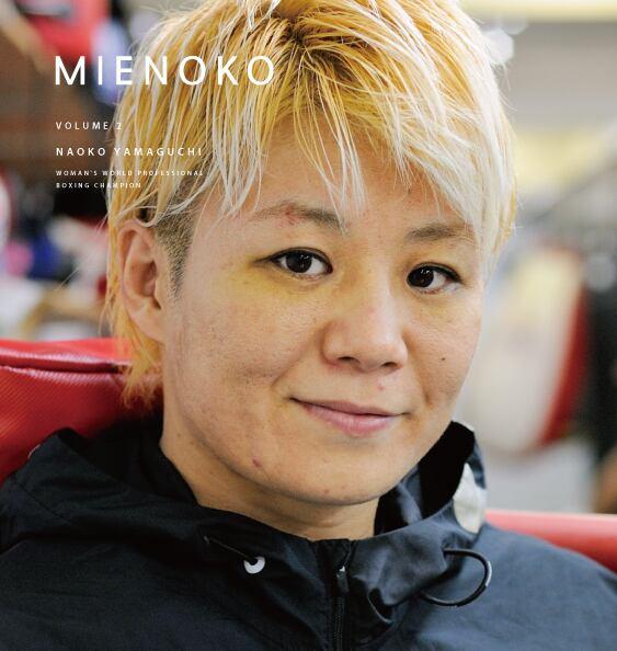 MIENOKO Vol.2 山口直子