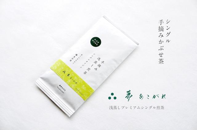 手摘みかぶせ茶【夢 あこがれ】80g