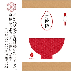 結婚挨拶・麻の葉 絆GOHAN petite  300g(2合炊き) 【メール便送料込み】