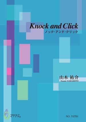 Y0701 ノック・アンド・クリック(打楽器(マリンバ含む)8/山本祐介/楽譜)