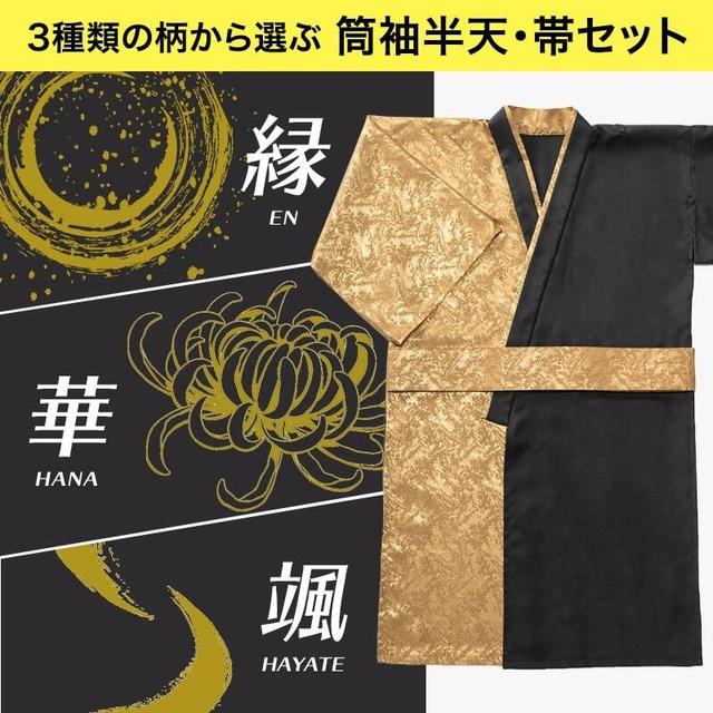 選べる3柄 筒袖半天+帯セット 黒×金 ポリエステル【日本製】 太鼓衣装 よさこい衣装
