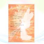 あなたは孤独ではない/ch.004L・メッセージカード