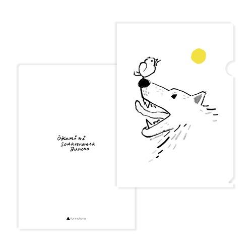 『オオカミに育てられた文鳥』A4クリアファイル