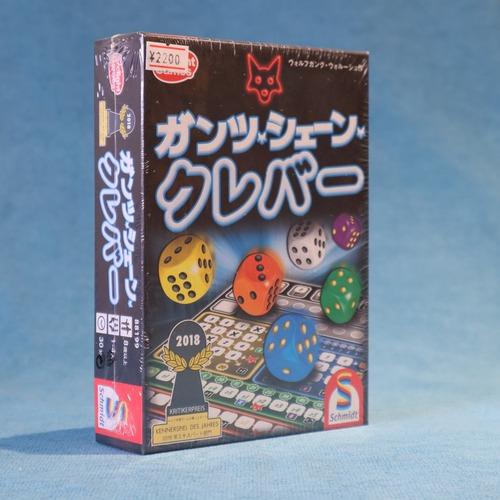 ガンツ・シェーン・クレバー 日本語版