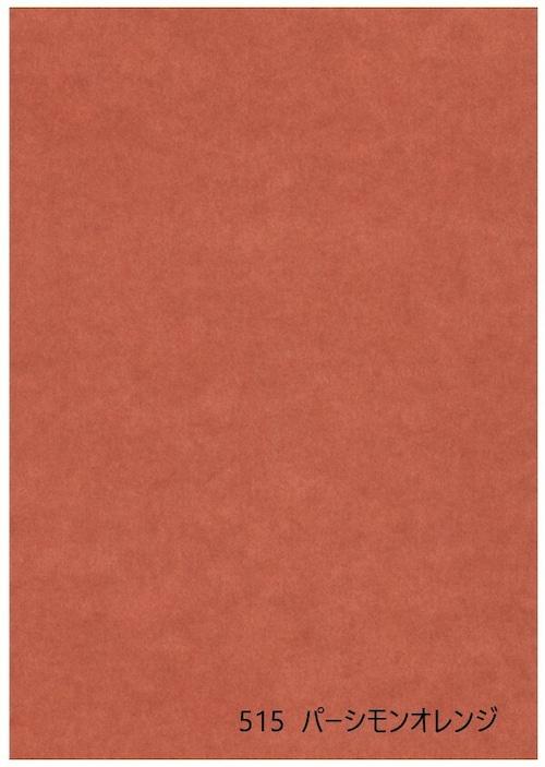 インテリアふすま紙パレット515  パーシモンオレンジ (ふすま紙/インテリアふすま紙/カラーふすま紙/大きな紙/DIY/赤いふすま紙)
