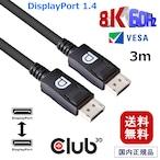 【CAC-1060】Club3D DisplayPort 1.4 HBR3 (High Bit Rate 3) 8K 60Hz UHD / 8K ディスプレイ ケーブル Cable
