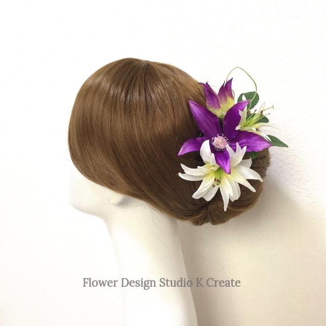 クレマチスと白ユリのUピン(6本セット) 紫 ピンク パープル 髪飾り 浴衣髪飾り 着物髪飾り 浴衣髪飾り