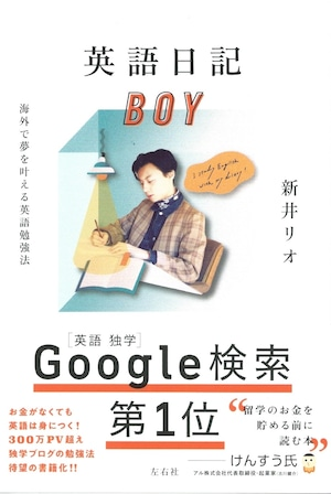 英語日記BOY 海外で夢を叶える英語勉強法