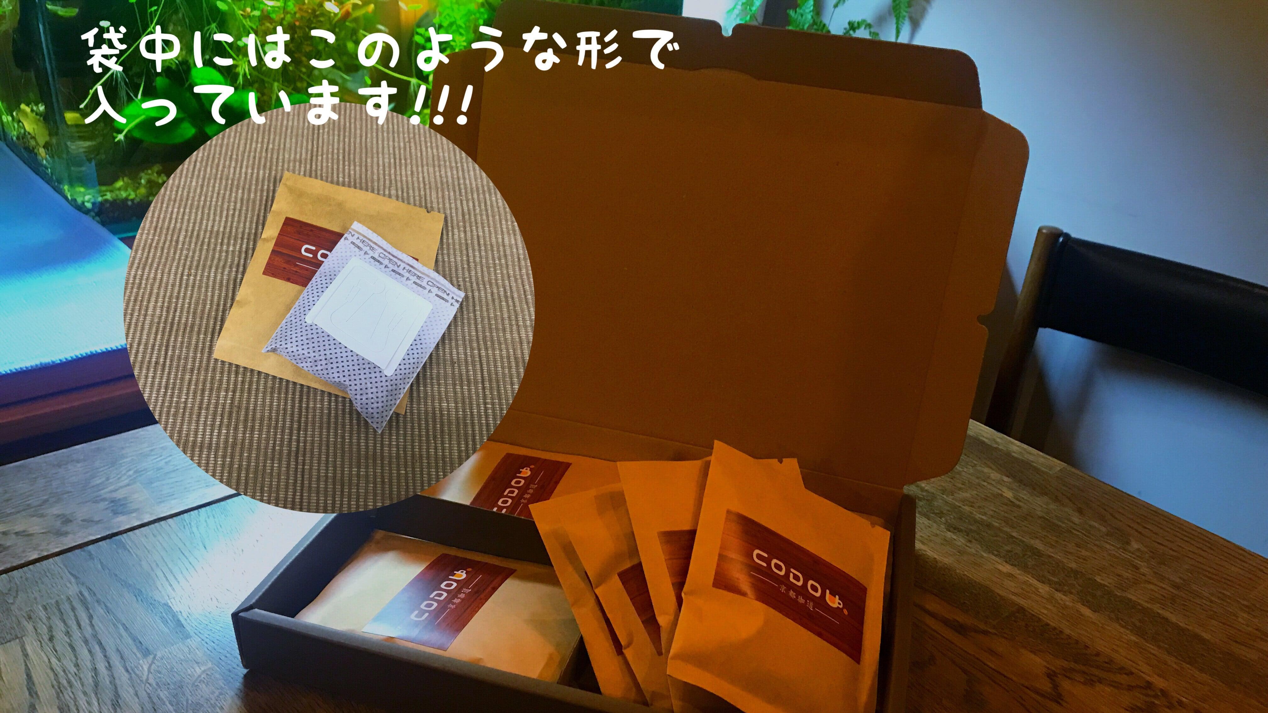 京都珈道 ドリップコーヒー 詰め合わせ