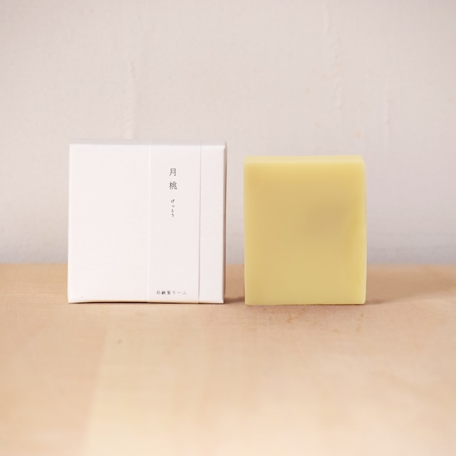 月桃 げっとう の石鹸/和漢植物シリーズ