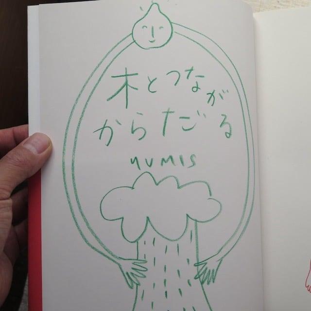 『からだのーと』[直筆イラスト入り]早川ユミ著 - 画像2