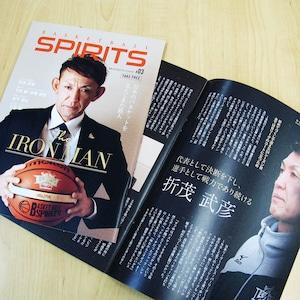 [vol.3]バスケットボールスピリッツ【フリーペーパー】