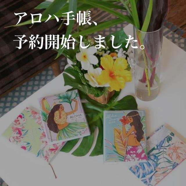 【kahiko/カヒコ】ハワイアン手帳 スケジュール帳