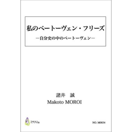 M0834 私のベートーヴェン・フリーズ(諸井誠/書籍)