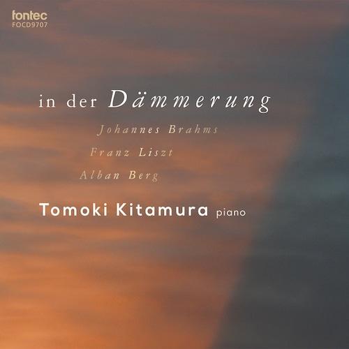[SACD Hybrid]黄昏に ブラームス、リスト、ベルク作品集/北村朋幹 ピアノ