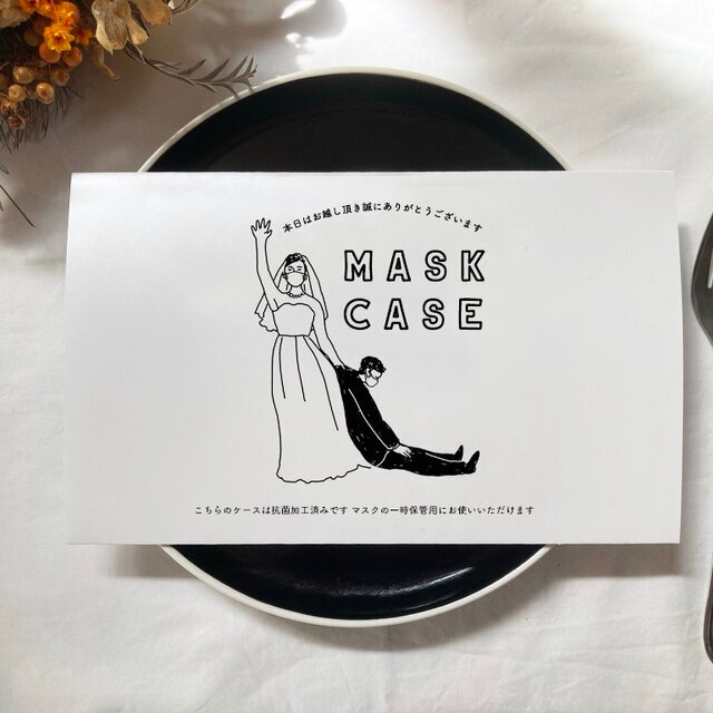 結婚式 披露宴 抗菌マスクケース │99円~/部 プロフィール,お料理メニュー,ドリンクメニュー