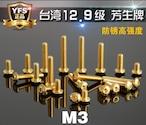 ◆グレード 12.9 キャップボルト 内六角ネジ 5ps(円柱頭チタンメッキ内六角ネジ M3*12  ISO7380 )