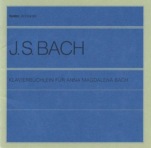 ピアノ教則本シリーズ J.S.バッハ アンナ・マグダレーナのためのクラヴィーア小曲集 [改訂版]