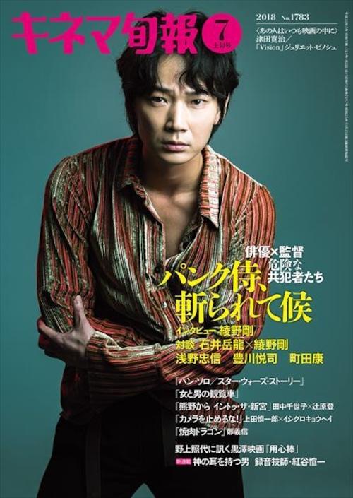 キネマ旬報 2018年7月上旬号(No.1783)