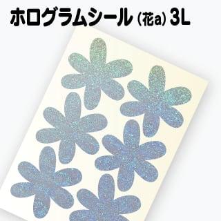【ホログラム 花シールA 】3L(4.8cm×5.1cm)
