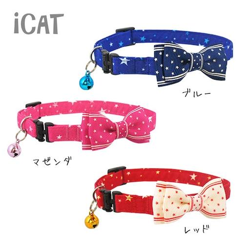 猫首輪(成猫ランダムスターリボン)全3種類