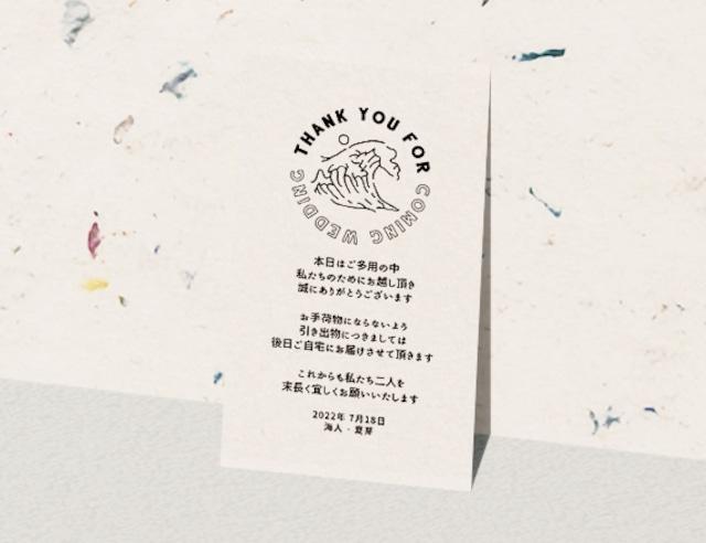 【ビッグウェーブ】サマーロゴ サンキューカード&サンキュータグ【37円~/枚 】