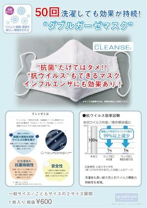 【アップマークサム】洗える 抗菌・抗ウイルス 布マスク/クレンゼガーゼマスク (一般用・子供用)