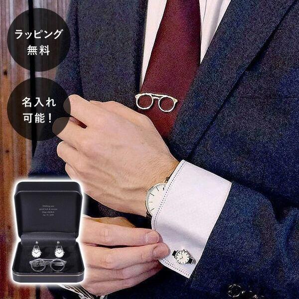 名入れ タイピン&カフスセット メガネと腕時計 tu-0281