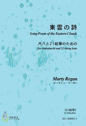 R0002-2,-3 東雲の詩(尺八,21絃箏/マーティン・リーガン/楽譜)