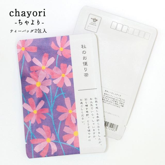 秋のお便り茶(コスモス)|chayori |玉露ティーバッグ2包入|お茶入りポストカード