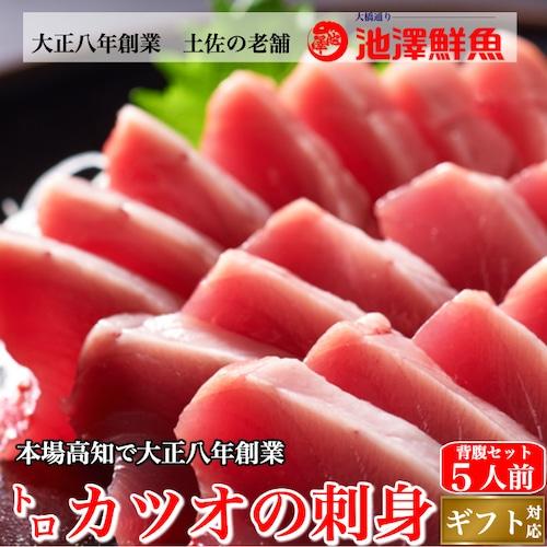 本場高知 とろカツオの刺身(さしみ) 背腹セット 2節 送料無料 脂かつお  冷凍便 ギフト 海鮮 贈答 誕生日
