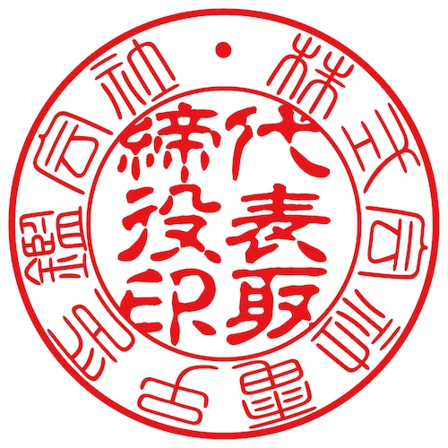 会社認印(電子印鑑)代表取締役印 てん書・古印体