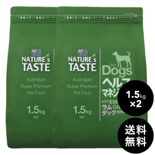 NATURE'S TASTE(ネイチャーズテイスト )ヘルスマネジメント 1.5kg×2袋 送料無料(北海道・九州・沖縄以外)