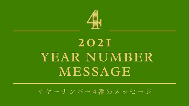 【2021年】4番のイヤーナンバーメッセージ