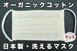 キッズ用 3枚セット オーガニックコットンマスク   日本製・洗える プリーツマスク   きなり   3ha
